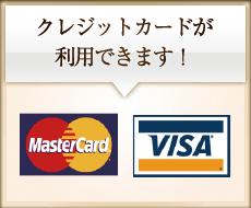 クレジットカードが利用できます!
